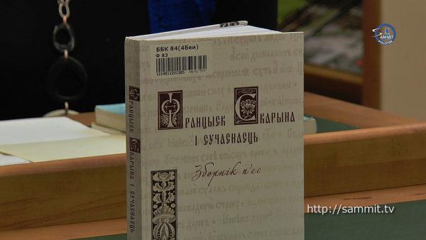 Сборник Франциск Скорина